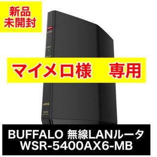 バッファロー(Buffalo)の 【新品】BUFFALO 無線LANルーター WSR-5400AX6-MB(PC周辺機器)