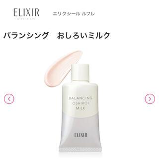 ELIXIR - ELIXIR バランシング おしろいミルク