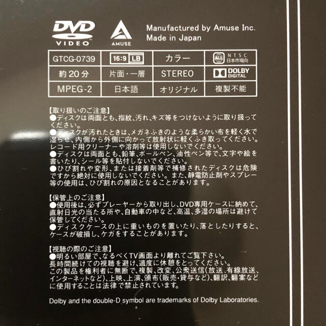 【送料込】佐藤健 オフィシャルドキュメンタリーフィルムDVD2020 非売品 エンタメ/ホビーのタレントグッズ(男性タレント)の商品写真