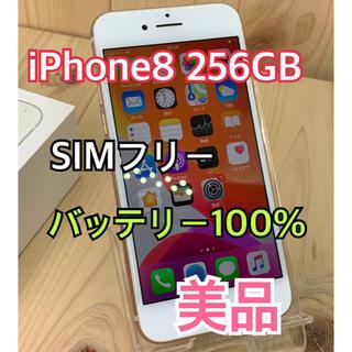 Apple - 【B】【100%】iPhone 8 256 GB SIMフリー Gold 本体