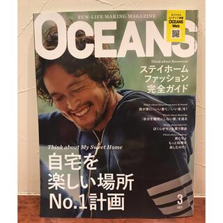 ロンハーマン(Ron Herman)のOCEANS (オーシャンズ) 2021年 3月号 最新号(ファッション)