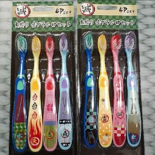 鬼滅の刃 鬼狩り 歯ブラシ 8本セット(歯ブラシ/歯みがき用品)
