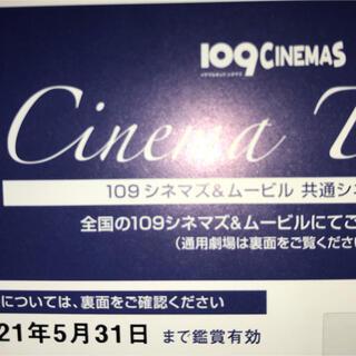 109シネマズ 鑑賞券 1枚