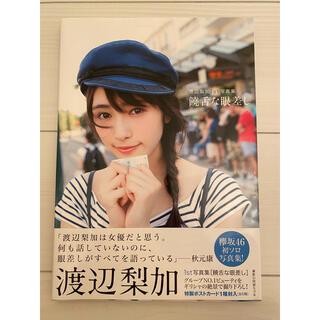 欅坂46(けやき坂46) - 饒舌な眼差し 渡辺梨加1st写真集