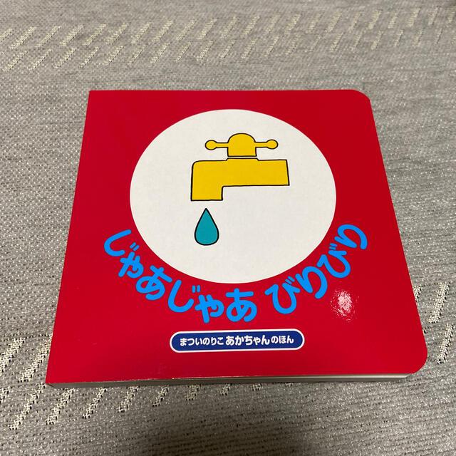 [新品]じゃあじゃあびりびり ボードブック エンタメ/ホビーの本(絵本/児童書)の商品写真