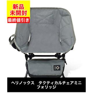 【最終値引き】ヘリノックス タクティカルチェアミニ フォリッジ Helinox(テーブル/チェア)