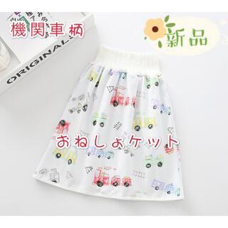 【新品未使用】腹巻付 おねしょケット スカート 防水 夜尿対策(トレーニングパンツ)