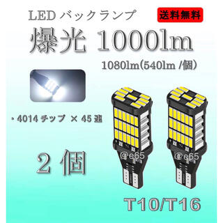 爆光 LED  1000lm T10 T16 バックランプ ポジション 人気商品