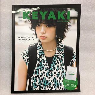 欅坂46(けやき坂46) - KEYAKI 2018 Summer ツアーメモリアルBOOK
