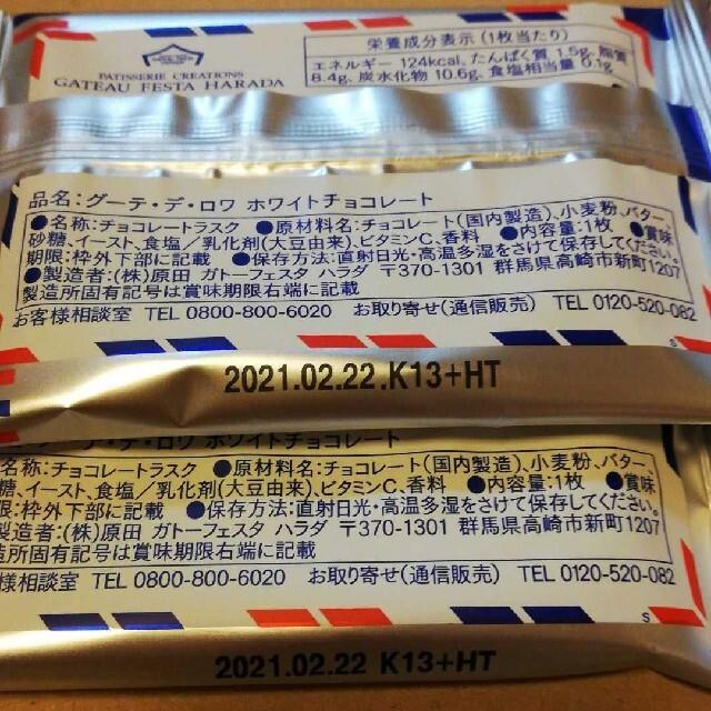 ガトーフェスタ ハラダ ホワイトチョコレートラスク 10枚 ハラダラスク 原田 食品/飲料/酒の食品(菓子/デザート)の商品写真