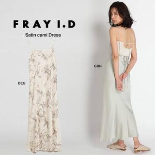 FRAY I.D - ワンピース