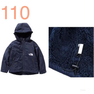 THE NORTH FACE - 新品 110 裏ボア コンパクトノマドジャケット(キッズ) NPJ71954