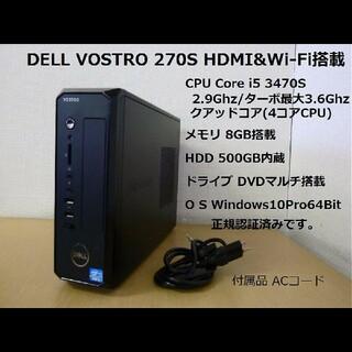 DELL - DELL VOSTRO270s Corei5 メモリ8G HDMI Wi-Fi