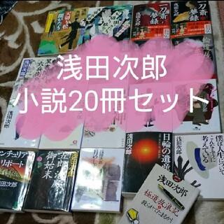コウダンシャ(講談社)の浅田次郎 小説 大量まとめ売り(文学/小説)