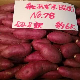 ブルースター様専用 超お得!!訳☆限定品☆紅あずまB品(美)約15Kです。(野菜)