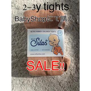 《正規品》SILLY silas ライトブラウン 2-3y シリーサイラス