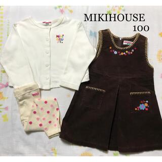 ミキハウス(mikihouse)のミキハウス ワンピース カーディガン スパッツ 100 まとめ売り かわいい(ワンピース)