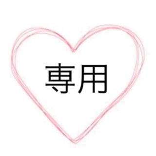 パタコ様専用(ニット/セーター)