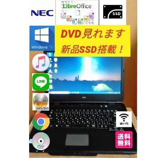 NEC - NECノートパソコンwindows10DVD見れます新品SSD搭載オマケ付き!