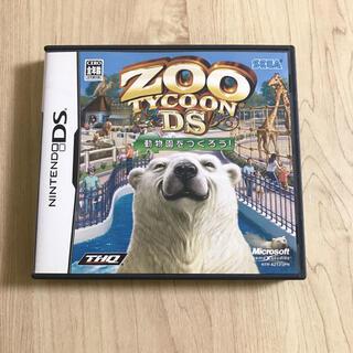 ニンテンドーDS(ニンテンドーDS)のZOO TYCOON DS 動物園をつくろう! DS ズータイクーン(携帯用ゲームソフト)