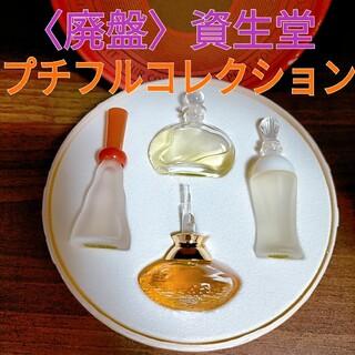 シセイドウ(SHISEIDO (資生堂))の〈廃盤〉資生堂 プチフルコレクション 4個セット 香水(香水(女性用))