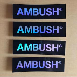 アンブッシュ(AMBUSH)のAmbush アンブッシュ  ステッカー4枚セット10.5×3 新品未使用(その他)