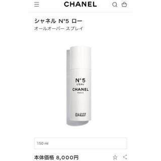 CHANEL - 未使用 シャネル No.5ローオールオーバー スプレイ
