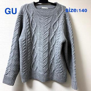 GU - GU ケーブルニットセーター グレー 140cm