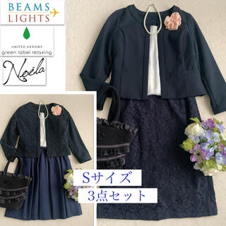 BEAMS - 3点【S】BEAMS LIGHTS、グリーンレーベル、Noela 卒業式、入学式