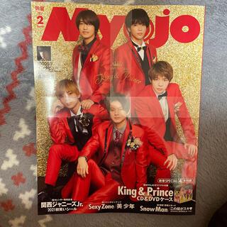 MYOJO 明星 King & Prince なにわ男子 Myojo 2月号 (アイドルグッズ)