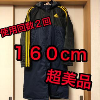 アディダス(adidas)の【格安】【超美品】アディダス ベンチコース 160cm(コート)