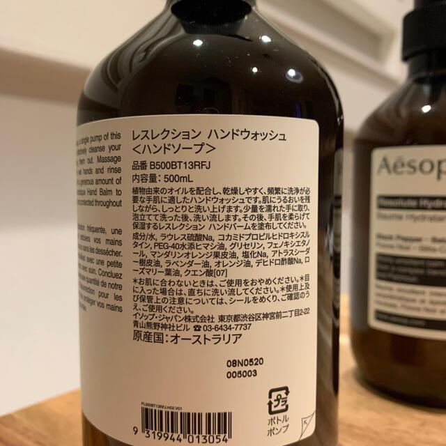 Aesop(イソップ)のAesop ハンドソープ&ボディバームセット コスメ/美容のボディケア(ボディソープ/石鹸)の商品写真