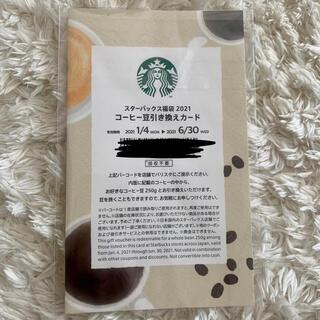 Starbucks Coffee - スターバックス2021福袋 コーヒー豆引き換えカード