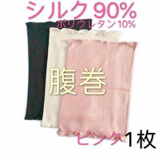 シルク絹腹巻 腹巻きはらまき冷え取りインナーマタニティ30cm丈 ピンク 1枚