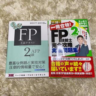 タックシュッパン(TAC出版)のFP 2級(資格/検定)
