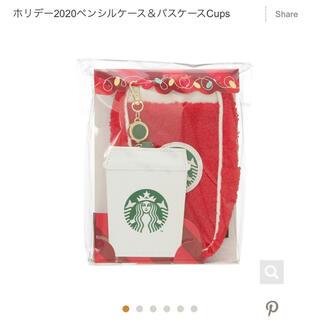 スターバックスコーヒー(Starbucks Coffee)のスターバックスホリデーペンシルケース&パスケースCups (名刺入れ/定期入れ)