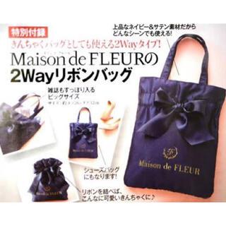 メゾンドフルール(Maison de FLEUR)のMaison de FLEUR メゾンドフルール トートバッグ ネイビー(トートバッグ)