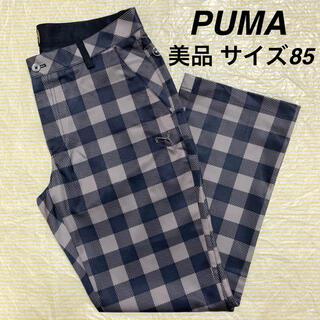 PUMA - プーマ メンズ ゴルフウェア パンツ 85