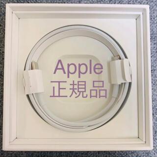 Apple - Apple純正品 ライトニングケーブルUSB-C to Lightning 新品