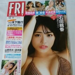 FRIDAY (フライデー) 2020年 12/11号(ニュース/総合)