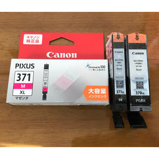 Canon - Canon BCI-371XL(マゼンタ/ブラック)+370XL3点セット