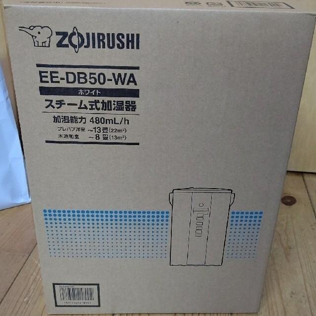 象印(ゾウジルシ)のEE-DB50-WA ZOJIRUSHI 象印 スチーム式加湿器 新品未使用品 スマホ/家電/カメラの生活家電(加湿器/除湿機)の商品写真