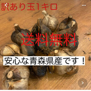 黒にんにく 青森県産福地ホワイト訳あり玉1キロ  黒ニンニク(野菜)
