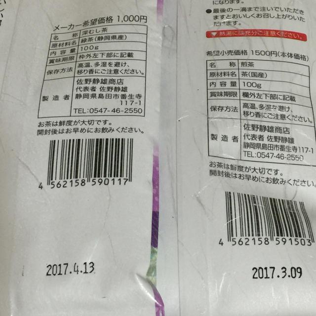 つけね様⭐️送料込⭐️紫4本 深蒸し茶 食品/飲料/酒の飲料(茶)の商品写真
