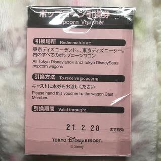 ディズニー(Disney)のディズニー ポップコーン 引換券(遊園地/テーマパーク)