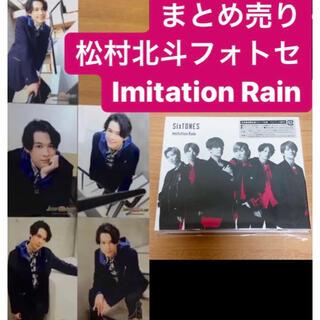 Johnny's - 松村北斗フォトセ・Imitation Rain まとめ売り