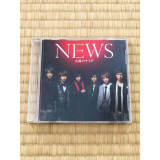 NEWS⭐︎太陽のナミダ CD(ポップス/ロック(邦楽))