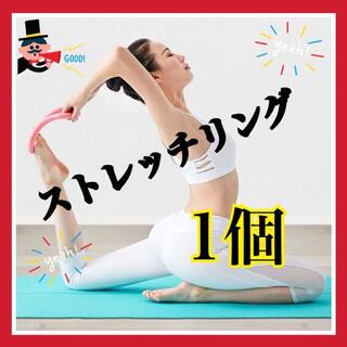 ♡再値下げ♡【ストレッチリング︎❤︎青】ヨガ ストレッチ 筋トレ ダイエット(ヨガ)