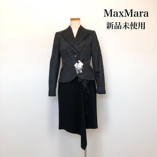 マックスマーラ(Max Mara)の【新品未使用】MaxMara スカートスーツ 黒 シルク セレモニー 最高級(スーツ)