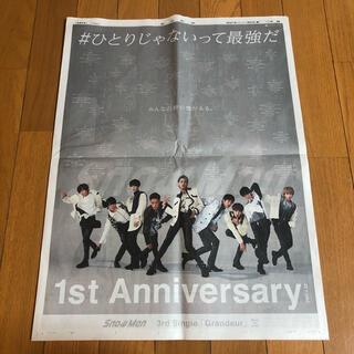 SnowMan デビュー1周年 朝日新聞